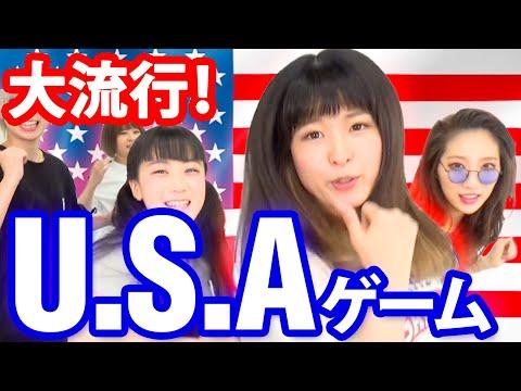 【大流行】U.S.A.ゲーム知らないやつにいきなりやらせてみた!【カモンベイビーアメリカ】