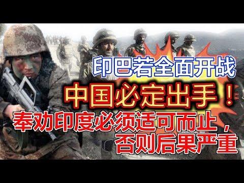 印巴若全面开战,中国必定出手! 奉劝印度必须适可而止,否则后果严重