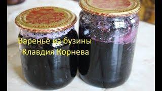 Варенье из черной бузины