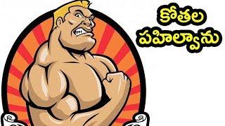 Telugu Moral Stories For Kids | Kothala Pahilwanu | Animated Stories For Children | Bommarillu