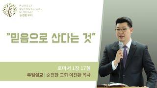 [PEC 순전한교회] 주일설교 11.15.2020   믿음으로 산다는 것   이진환 목사