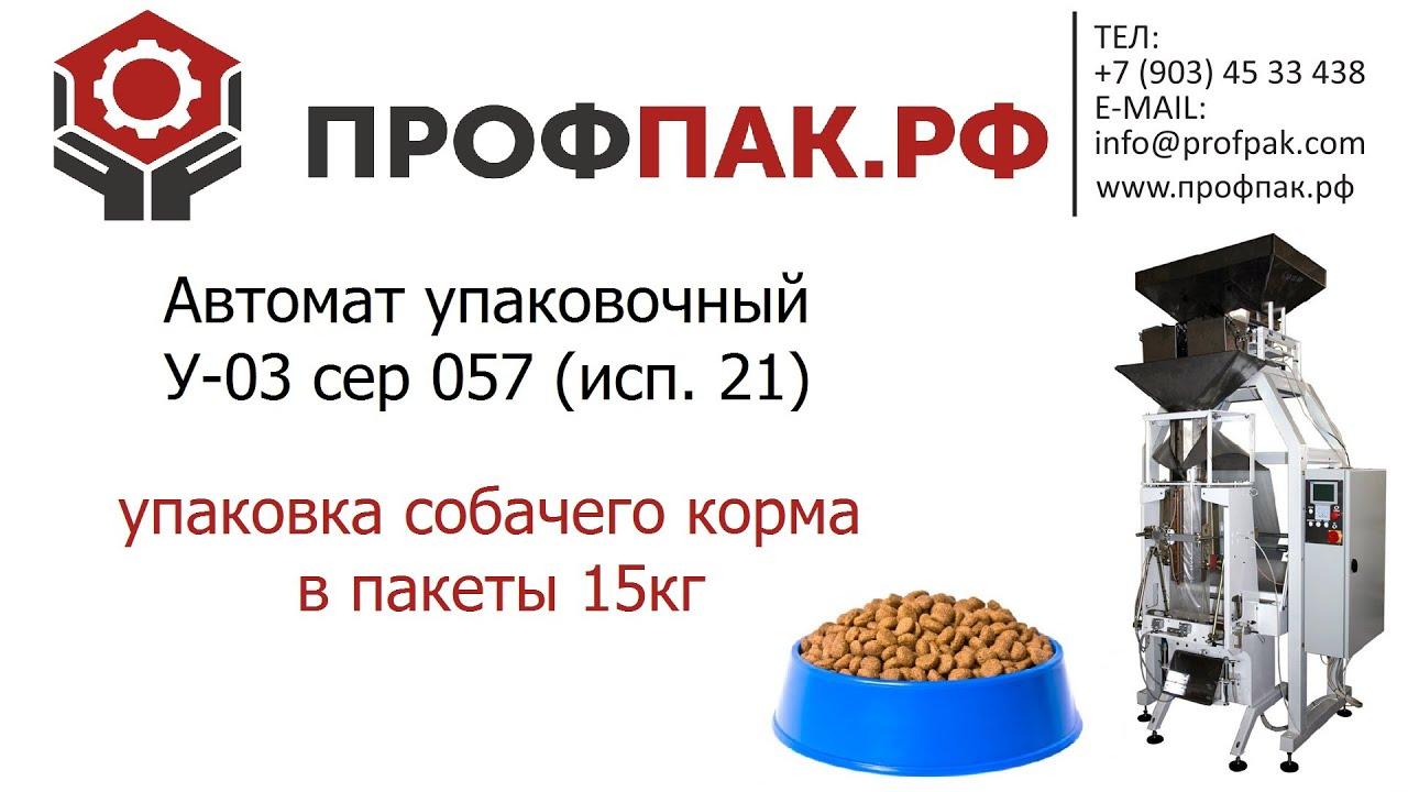 Автомат для упаковки Наполнителя для кошачьего туалета, Фасовочная .