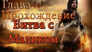 Принц Персии: Забытые Пески #10 (Битва с Маликом) Прохождение на русском.