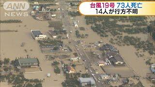 台風19号 11の県で73人死亡、14人行方不明(19/10/16)