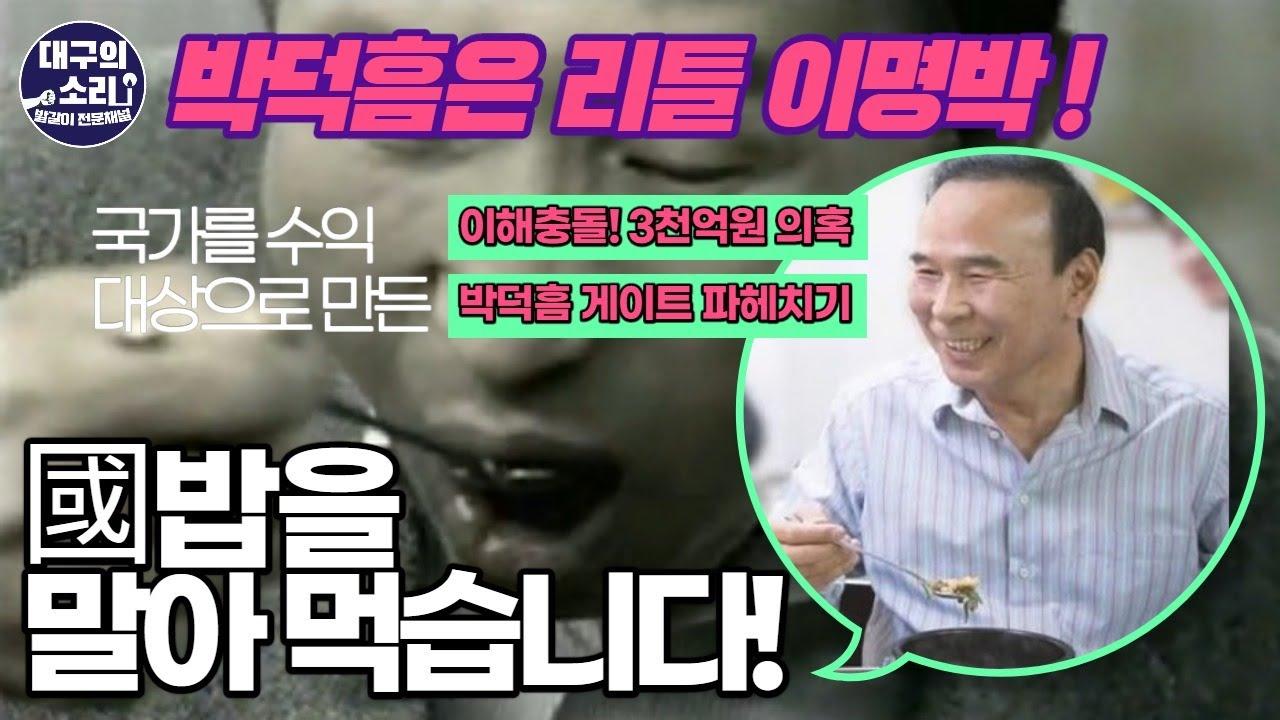 [와그카노] 国밥을 말아먹습니다! 박덕흠은 리틀 MB!