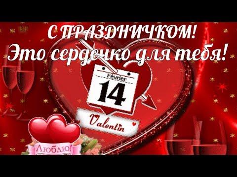 С Днем Влюблённых🍓красивые поздравления и пожелания в День Святого Валентина 2019