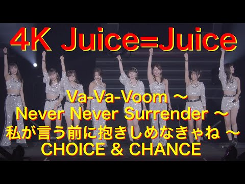 4K Juice=Juice  Va-Va-Voom ~ Never Never Surrender ~ 私が言う前に抱きしめなきゃね ~ CHOICE & CHANCE  '19秋  歌詞付