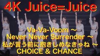 Va-Va-Voom ~ Never Never Surrender 03:35 ~ 私が言う前に抱きしめなきゃね 07:30 ~ CHOICE & CHANCE 11:22 Juice=Juice Concert 2019 ~octopic!~ Hello ...