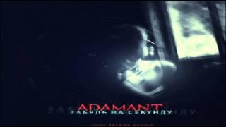 Adamant - Забудь на секунду  (Sasha Beat Prod.)