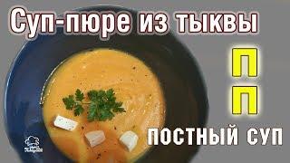 Что Приготовить из Тыквы: КЛАССИЧЕСКИЙ СУП-пюре, постный ПП суп, рецепт овощного супа из тыквы