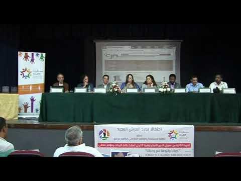 Vidéo Congrès «Notre histoire et notre diversité: secrets de notre unité»/ Intervention de Bouchra CHAKIR
