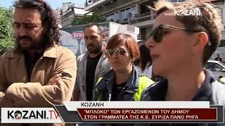 Η διαμαρτυρία των εργαζόμενων του Δήμου στον Π. Ρήγα