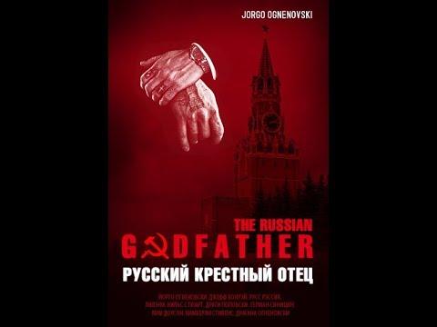 Русский крёстный отец. (Фильм).