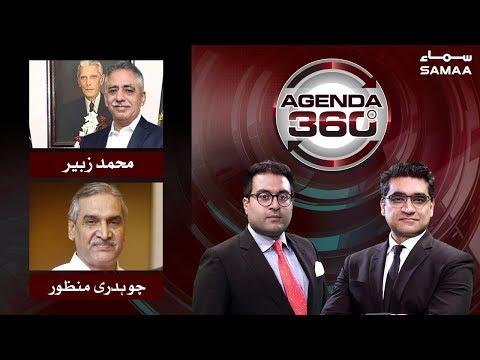 Hukumat ke khilaf ehtijaj | Agenda 360 | SAMAA TV | 08 June 2019