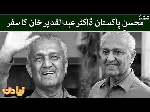Mohsin e Pakistan Dr.Abdul Qadeer Khan ka safar