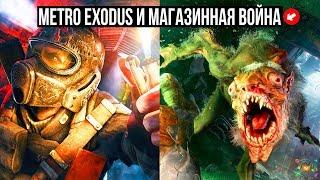 Проблемы у Metro Exodus и война Epic Games и Steam