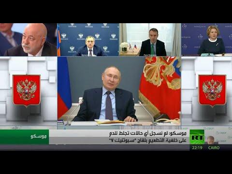 بوتين يتلقى الجرعة الثانية من لقاح كورونا  - نشر قبل 3 ساعة