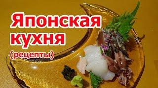 Японская кухня (рецепты)