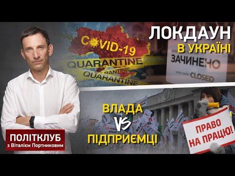 Espreso.TV: Політклуб   Запровадження повного локдауну в Україні та його наслідки для бізнесу