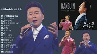 강진(Gangjin) - 노래 모음 ♪♬