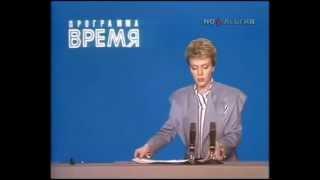 Программа 'Время'18.10.1987.