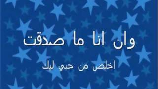 Sherine akheran tgara2t with lyrics
