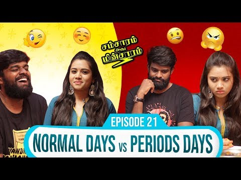 Normal Days vs Periods Days | Husband vs Wife | Samsaram Athu Minsaram | Mini-Series #21