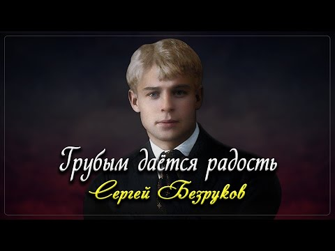 Грубым дается радость - Сергей Есенин