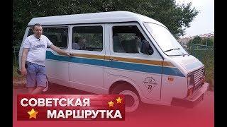 РАФ. Последняя советская маршрутка. Тест-драйв.