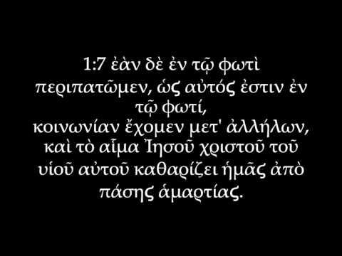 English-Greek Parallel Reading of 1 John 1:7