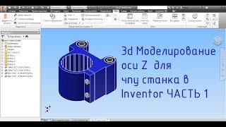 3d Моделирование оси Z для мини чпу станка в Inventor Часть 5.1 #3d