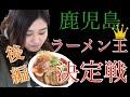 【後編】鹿児島ラーメン王決定戦で食い倒れしてきた!