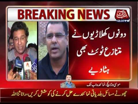 Waqar Younis Forgives Waseem Akram