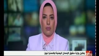 غرفة الأخبار | وكيل وزارة حقوق الإنسان اليمنية: ندعو إلى تجنب استهداف المدنيين في عدن