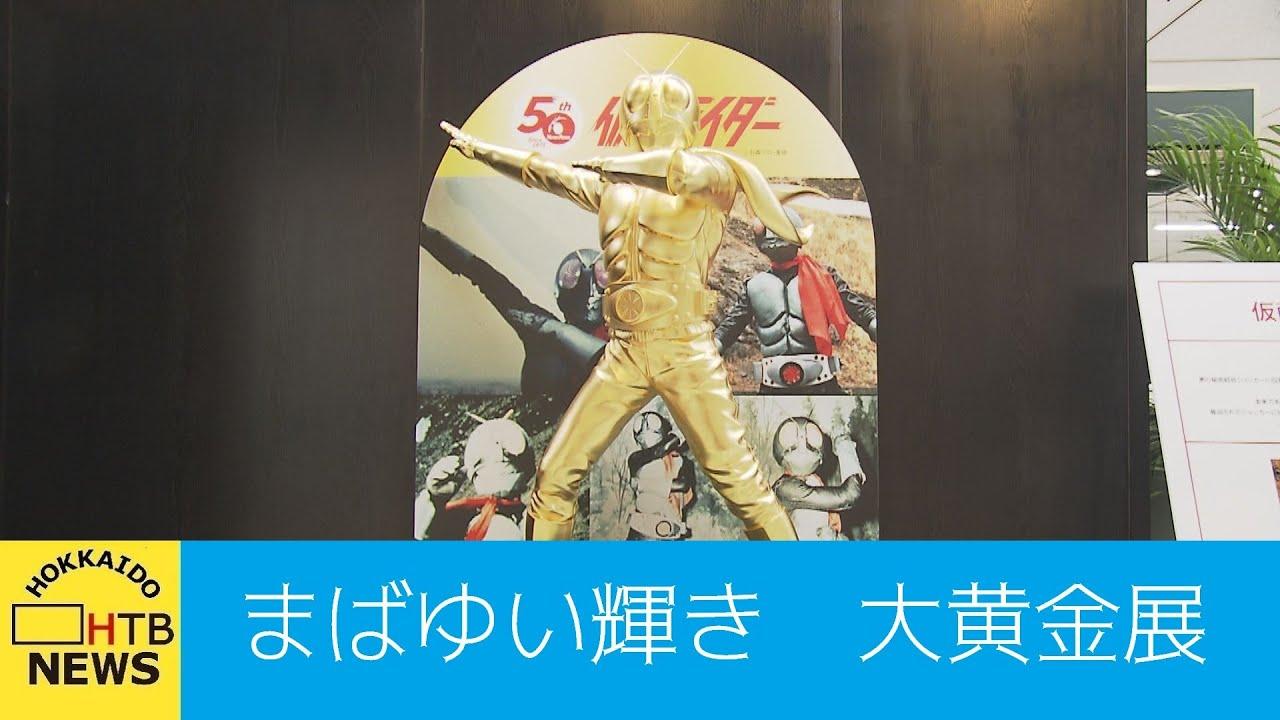 北海道のデパートで 大黄金展 まばゆい輝き上昇する価格 金に注目