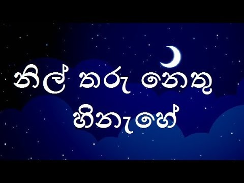 Nil Taru Nethu Hinahe Karaoke (without voice) ෴නිල් තරු නෙතු හිනැහේ෴