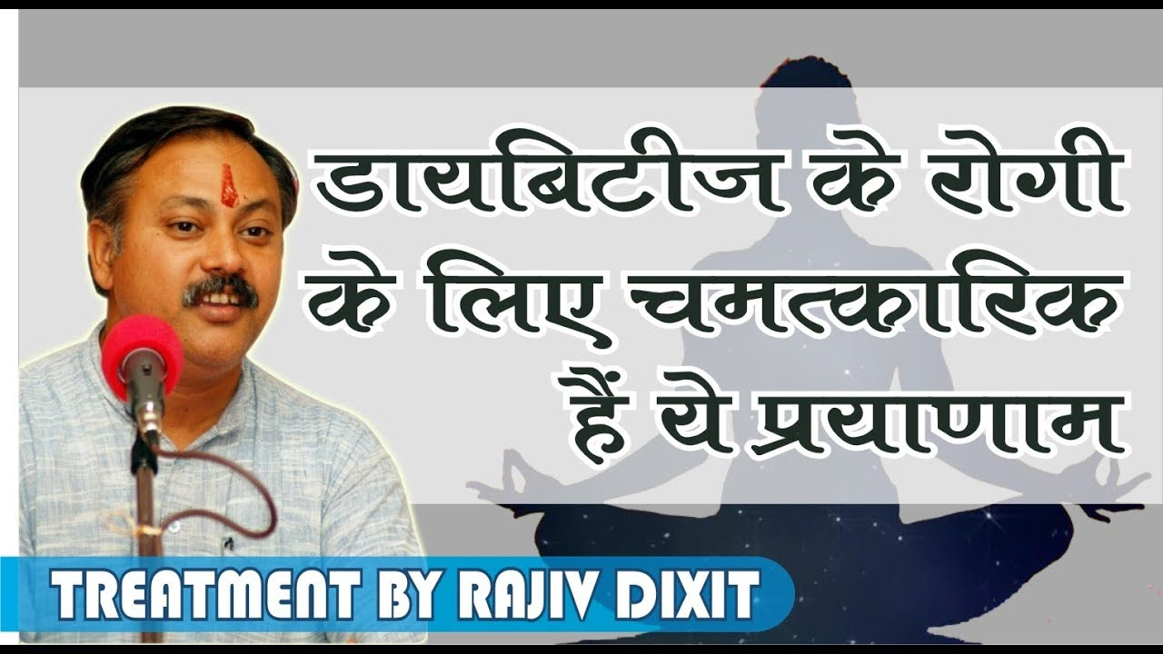 Rajiv Dixit- डायबिटीज रोगी के लिए चमत्कारिक है ये प्राणायाम