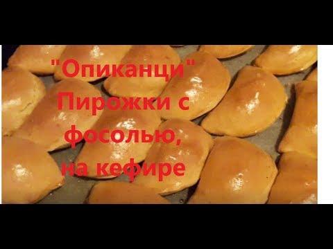 'Опиканци' пирожки с