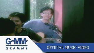 เธอไม่เคยรู้ [ชายไม่จริงฯ] - ศิรศักดิ์ อิทธิพลพาณิชย์【OFFICIAL MV】
