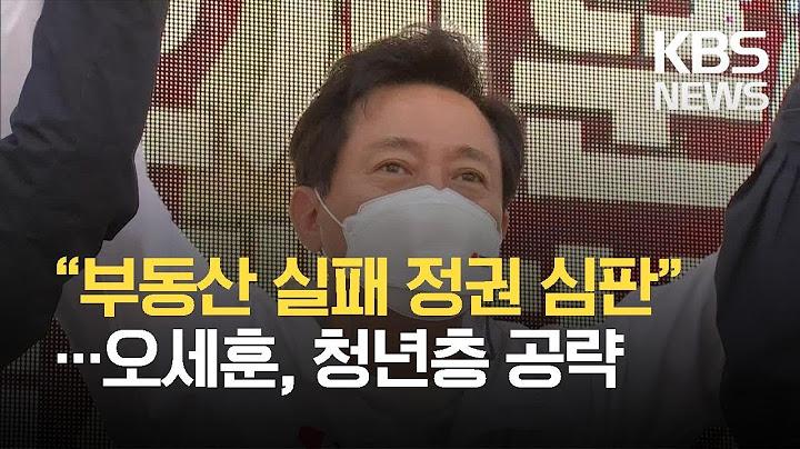 """오세훈 """"부동산 실패 정권 심판""""…청년층 공략 / KBS 2021.04.06."""
