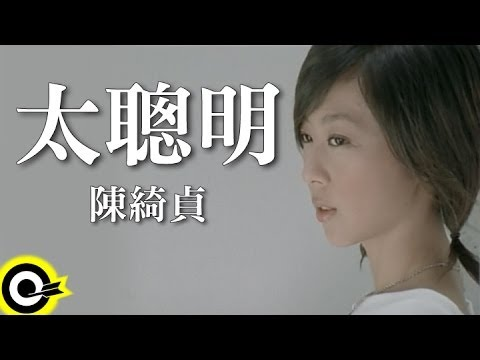 陳綺貞 Cheer Chen【太聰明 Too smart】Official Music Video