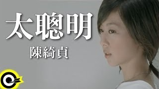 陳綺貞 Cheer Chen【太聰明 Too smart】Official Music Video