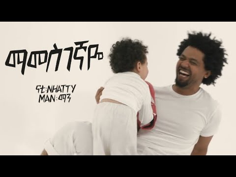 Nhatty Man ናቲ ማን - ማመስገኛዬ Mamesgegnaye Official Music Video