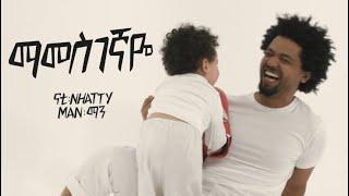 Nhatty Man ናቲ ማን - ማመስገኛዬ 'Mamesgegnaye' Official MV