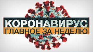 Коронавирус в России и мире: главные новости о распространении COVID-19 на 7 августа