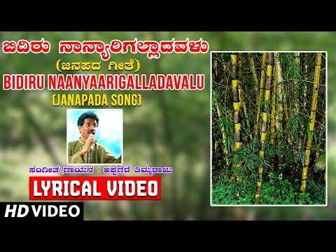 Bidiru Naanyaarigalladavalu Lyrical Video Song | Appagere Thimmaraju | Kannada Janapada Songs