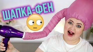 ТЕСТИРУЮ ШАПКУ-ФЕН ДЛЯ СУШКИ ВОЛОС с AliExpress!