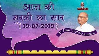 आज की मुरली का सार19-07-2019   Aaj Ki Murli Ka Saar   BK Murli Chintan By Bk Suraj   Murli Essence