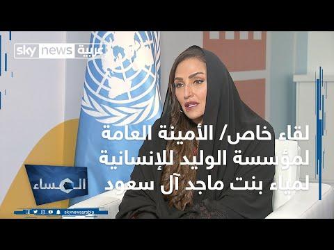 لقاء خاص/الأميرة لمياء: حان الوقت كي يعرف العالم من هي المرأة السعودية  - 20:00-2020 / 2 / 10