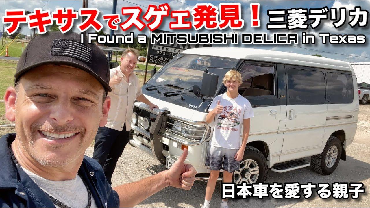 アメリカで三菱デリカを偶然発見!日本車を愛するアメリカ人親子にドライブしながら突撃インタビュー!I Found a JDM Mitsubishi Delica in Texas!
